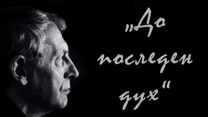 """Рашко Младенов представя премиерния си спектакъл """"До последен дух"""""""
