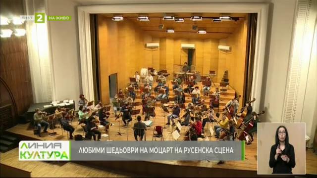 Любими шедьоври на Моцарт на русенска сцена под диригентството на Максим Ешкенази