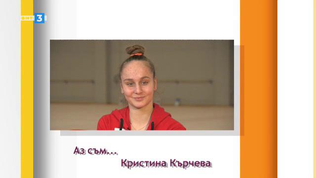 """""""Аз съм""""... Кристина Кърчева"""