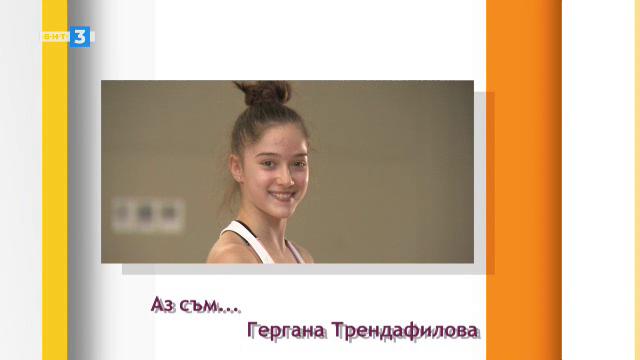 """""""Аз съм""""... Гергана Трендафилова"""