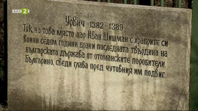 Кокалянски Урвич