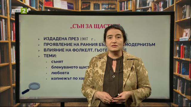 """Пенчо Славейков: """"Ни лъх не дъхва над полени"""", """"Спи езерото…"""", """"Самотен гроб в самотен кът"""""""