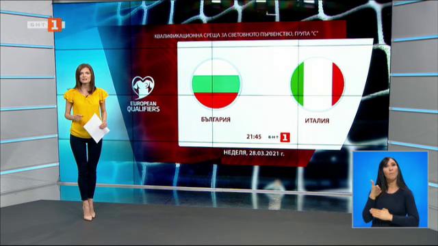 Спортна емисия, 20:55 – 28 март 2021 г.