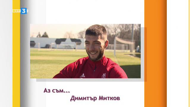 """""""Аз съм""""... Димитър Митков"""