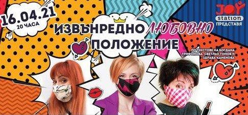 """""""Извънредно любовно положение"""" със Здрава Каменова, Стефания Колева и Богдана Трифонова"""