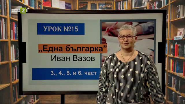 """""""Една българка"""" на Иван Вазов - 3., 4., 5. и 6. част"""