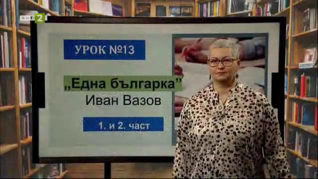 """""""Една българка"""" на Иван Вазов - I и II част"""