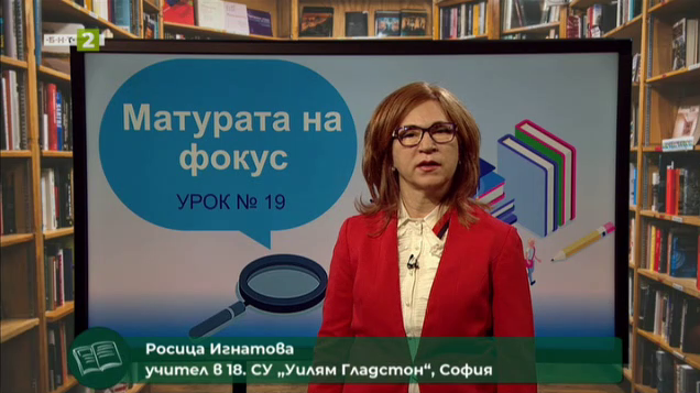 "Пейо Яворов: ""Маска"", ""Сенки"". Правописни правила"