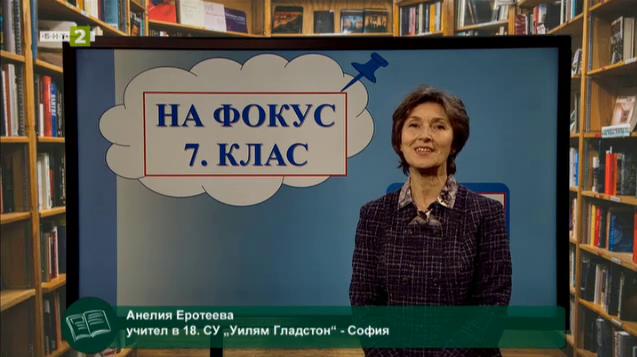 """Иван Вазов: """"Опълченците на Шипка"""" - 1 част"""