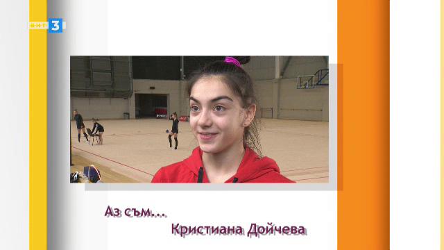 """""""Аз съм""""... Кристиана Дойчева"""
