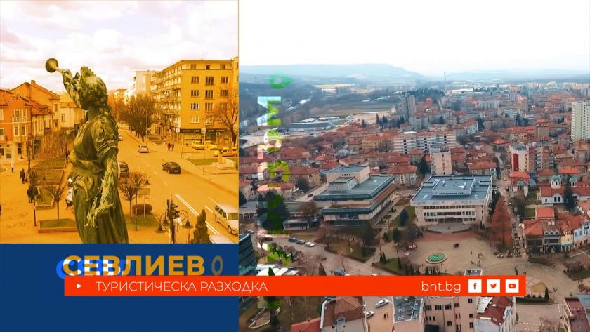 """Разходка в Севлиево. Що е то """"табахана""""?"""