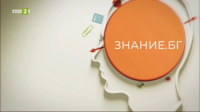 Знание.БГ - 11.03.2021