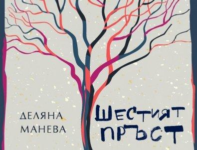 """""""Шестият пръст"""" - първият роман на Деляна Манева"""
