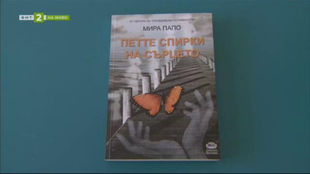 """Мира Папо за новата си книга """"Петте спирки на сърцето"""""""