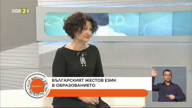 Българският жестов език в образованието