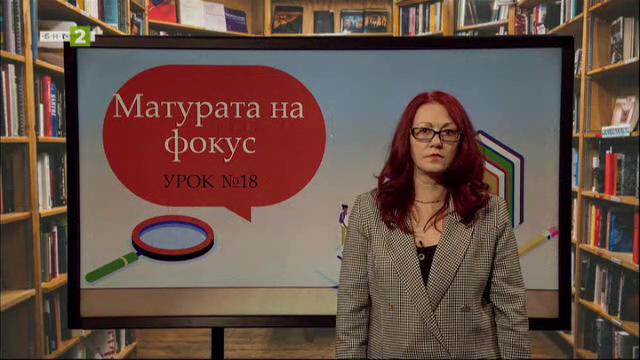 """Пейо Яворов: """"Две хубави очи"""", """"Ще бъдеш в бяло"""", """"Стон"""""""