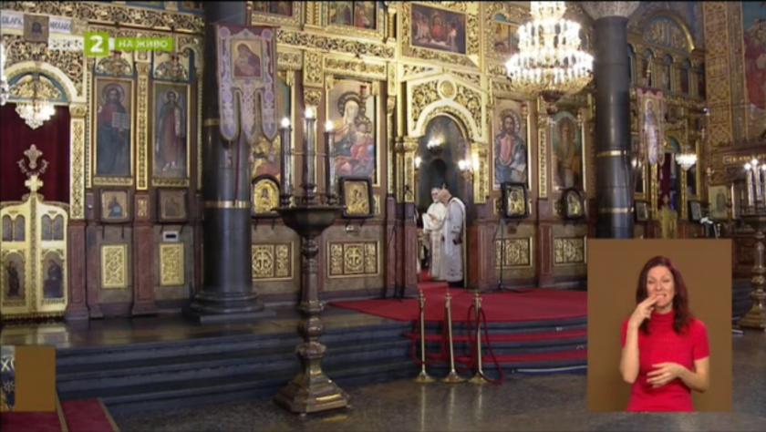 Неделна литургия - 14.03.2021г.