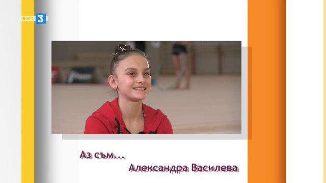 """""""Аз съм"""" ... Александра Василева"""