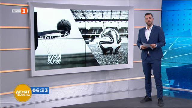 Спортна емисия, 6:30 – 9 април 2021 г.