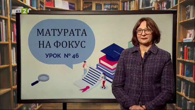 "Йордан Йовков: ""Другоселец"", ""Серафим"". Пунктуационна норма"
