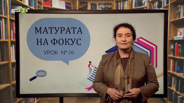 """Никола Вапцаров: """"История"""", """"Борбата е безмилостно жестока"""", """"Прощално"""". Фразеологизми"""