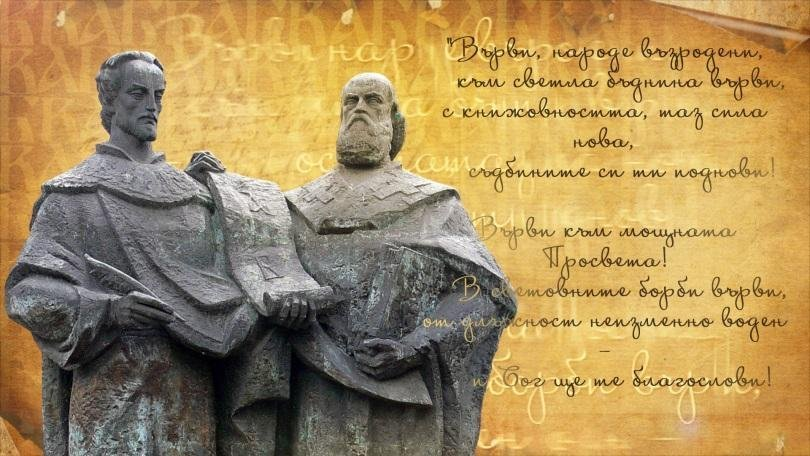 11 май - денят за почит към светите братя Кирил и Методий