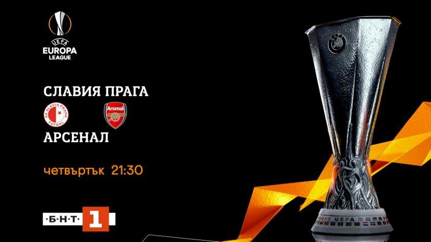 Славия Прага - Арсенал НА ЖИВО от 22:00 ч. по БНТ1