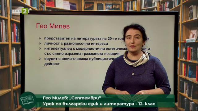 """Гео Милев - """"Септември"""""""