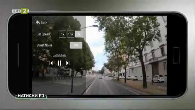 Виртуално пътешествие с уебсайта и приложението Drive and Listen