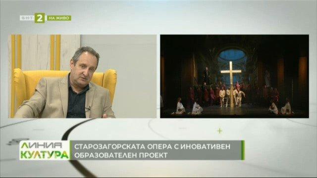 Старозагорската опера – финалист в европейска надпревара за иновативни проекти