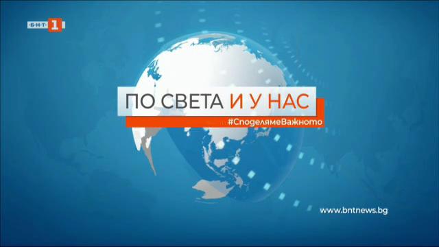 Новини на турски език, емисия – 19 април 2021 г.