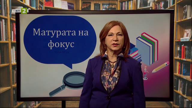 "Йордан Йовков: ""Шибил"", ""Индже"". Пунктуационна норма"