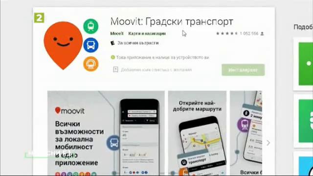 Как да използваме приложението Moovit?