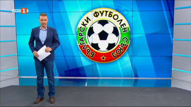 Спортна емисия, 12:25 – 28 април 2021 г.