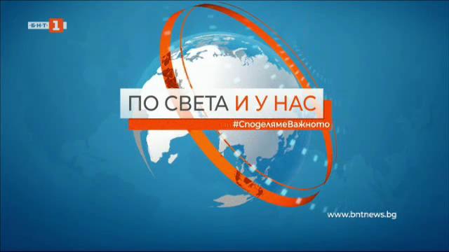 Новини на турски език, емисия – 15 април 2021 г.