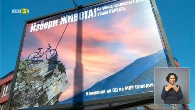 Кампания на полицията в Пловдив: Как тийнейджърите да не посягат към наркотиците