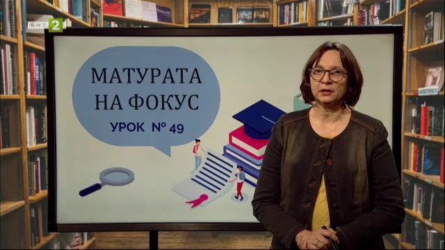 """Завод"" на Никола Й. Вапцаров. Лексикални грешки"
