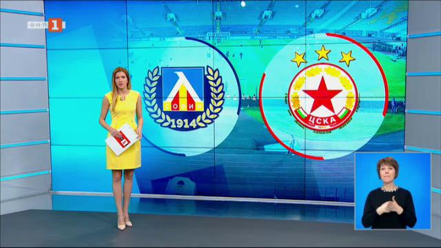 Спортна емисия, 20:50 – 24 април 2021 г.