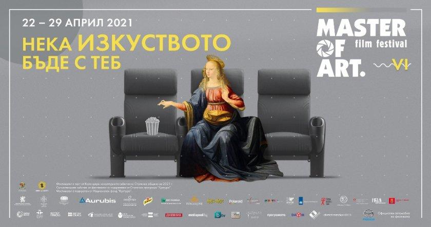 """Пролетното издание на """"Master of Art"""" започва на 22 април"""