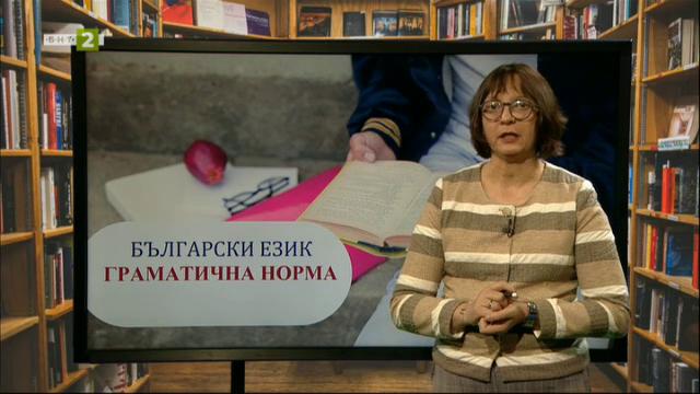 """Юноша"" и ""Йохан"" на Христо Смирненски, припомняне на граматически правила"