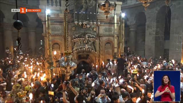 Чудото на Благодатния огън в църквата при Божи гроб