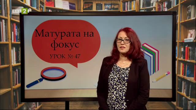 """Никола Вапцаров: """"Вяра"""", """"Песен за човека"""". Пунктуационни норми при цитиране"""