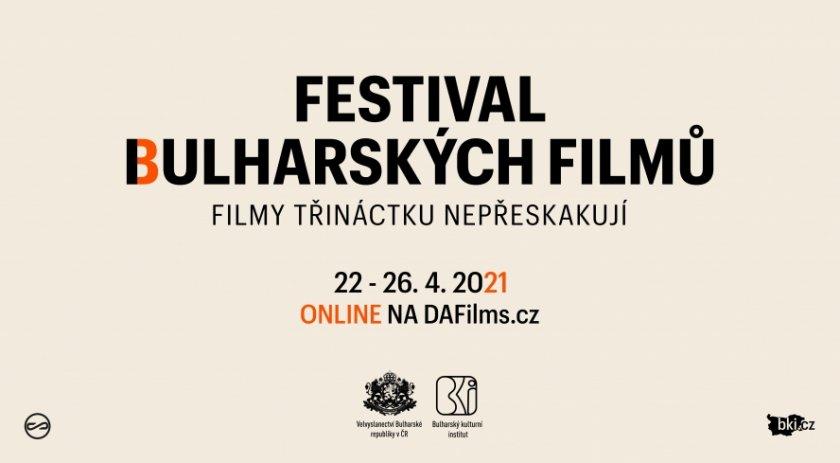 Започва 13. фестивал на българското кино в Прага