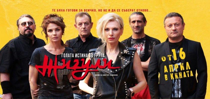 """""""Голата истина за група """"Жигули"""" - новият филм на Виктор Божинов"""