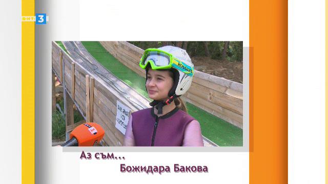 """Аз съм"" ... Божидара Бакова"