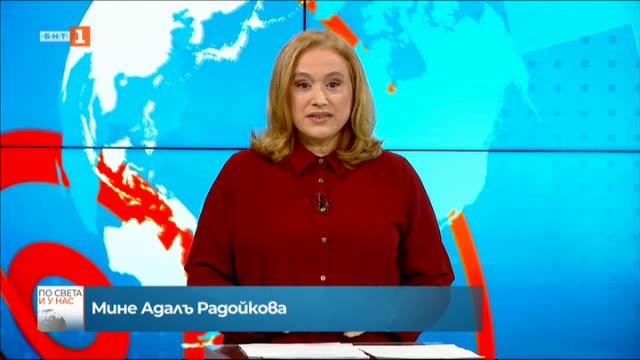 Новини на турски език, емисия – 27 април 2021 г.