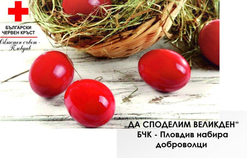 БЧК в Пловдив подготвя кампания за Великден