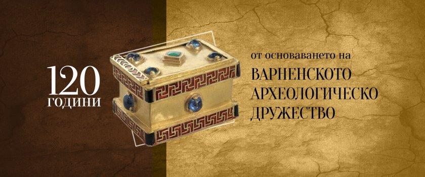 Регионалният исторически музей празнува 120 години от основаването на Варненското археологическо дружество