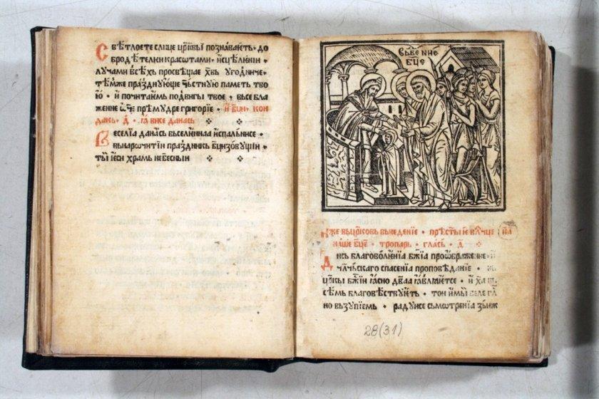 """370 години от издаването на първата българска книга в """"История.BG"""""""