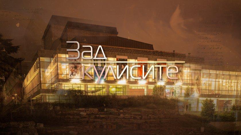 """""""Зад кулисите"""" - новото предаване на БНТ за опера и балет"""